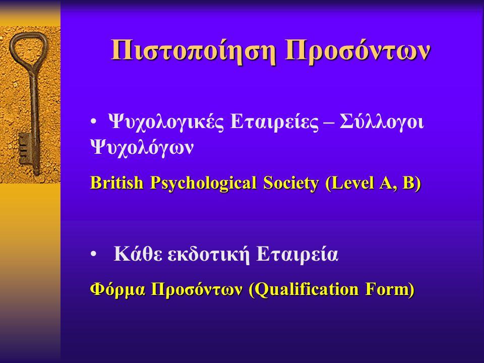 Πιστοποίηση Προσόντων Ψυχολογικές Εταιρείες – Σύλλογοι Ψυχολόγων British Psychological Society (Level A, B) Κάθε εκδοτική Εταιρεία Φόρμα Προσόντων (Qualification Form)