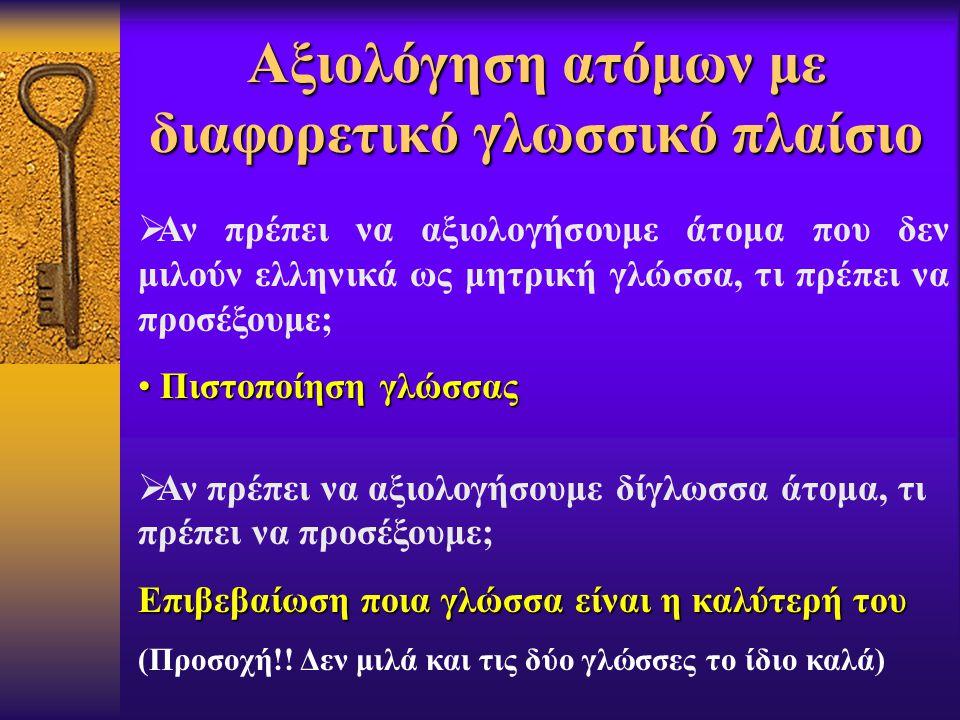 Αξιολόγηση ατόμων με διαφορετικό γλωσσικό πλαίσιο  Αν πρέπει να αξιολογήσουμε άτομα που δεν μιλούν ελληνικά ως μητρική γλώσσα, τι πρέπει να προσέξουμε; Πιστοποίηση γλώσσας Πιστοποίηση γλώσσας  Αν πρέπει να αξιολογήσουμε δίγλωσσα άτομα, τι πρέπει να προσέξουμε; Επιβεβαίωση ποια γλώσσα είναι η καλύτερή του (Προσοχή!.
