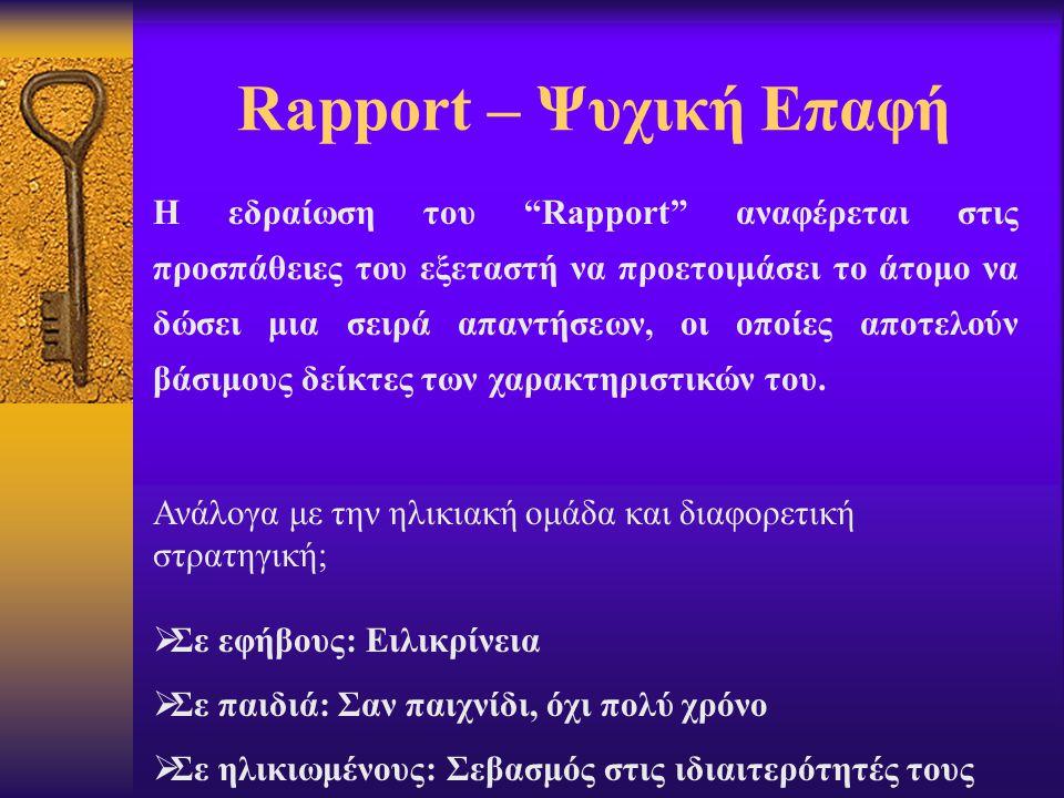 Rapport – Ψυχική Επαφή Η εδραίωση του Rapport αναφέρεται στις προσπάθειες του εξεταστή να προετοιμάσει το άτομο να δώσει μια σειρά απαντήσεων, οι οποίες αποτελούν βάσιμους δείκτες των χαρακτηριστικών του.