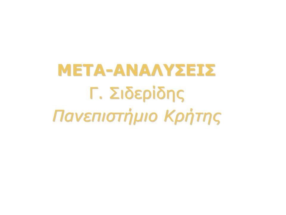 ΜΕΤΑ-ΑΝΑΛΥΣΕΙΣ Γ. Σιδερίδης Πανεπιστήμιο Κρήτης