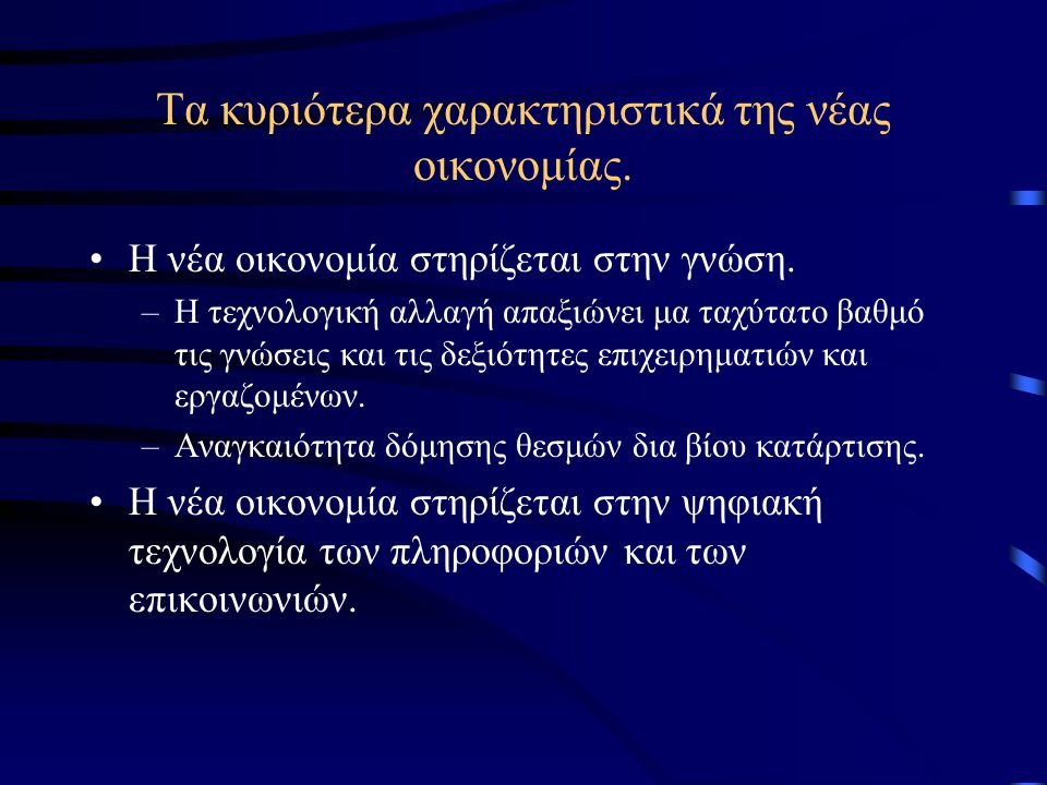 3.2 Η έννοια και το περιεχόμενο της νέας οικονομίας. Η νέα οικονομία τόσο ως έννοια όσο και ως περιεχόμενο, δεν περιορίζεται απλά και μόνο στην βιομηχ