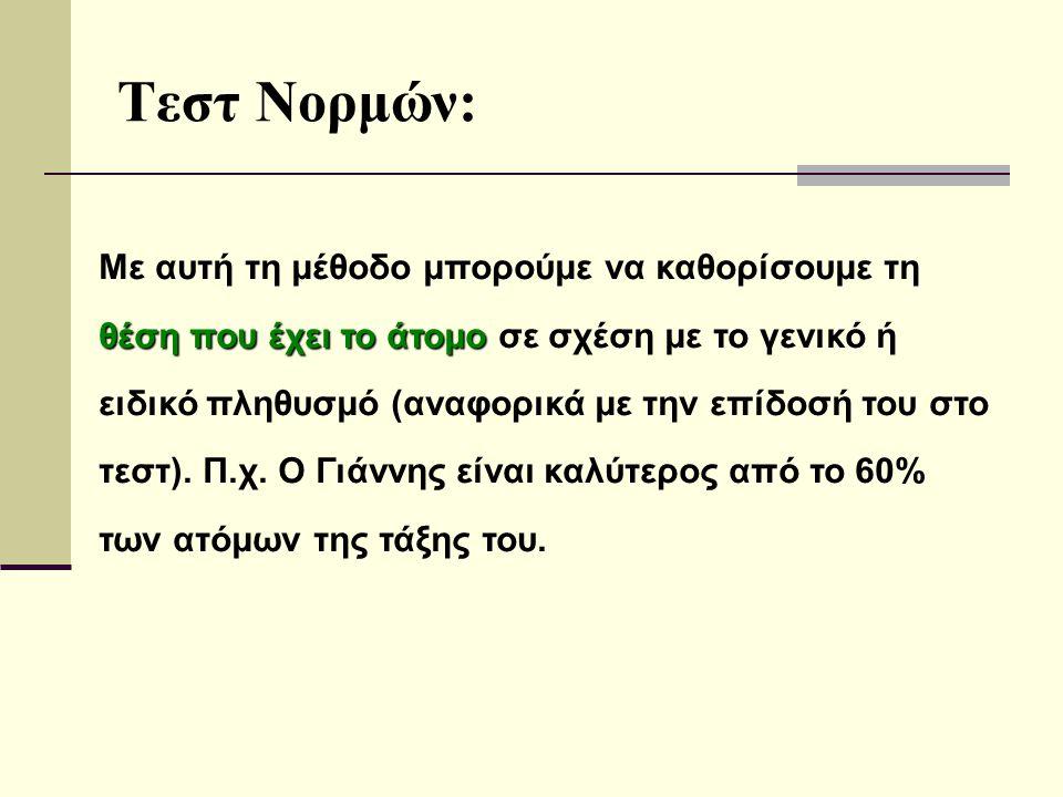 Τεστ Νορμών: θέση που έχει το άτομο Με αυτή τη μέθοδο μπορούμε να καθορίσουμε τη θέση που έχει το άτομο σε σχέση με το γενικό ή ειδικό πληθυσμό (αναφο