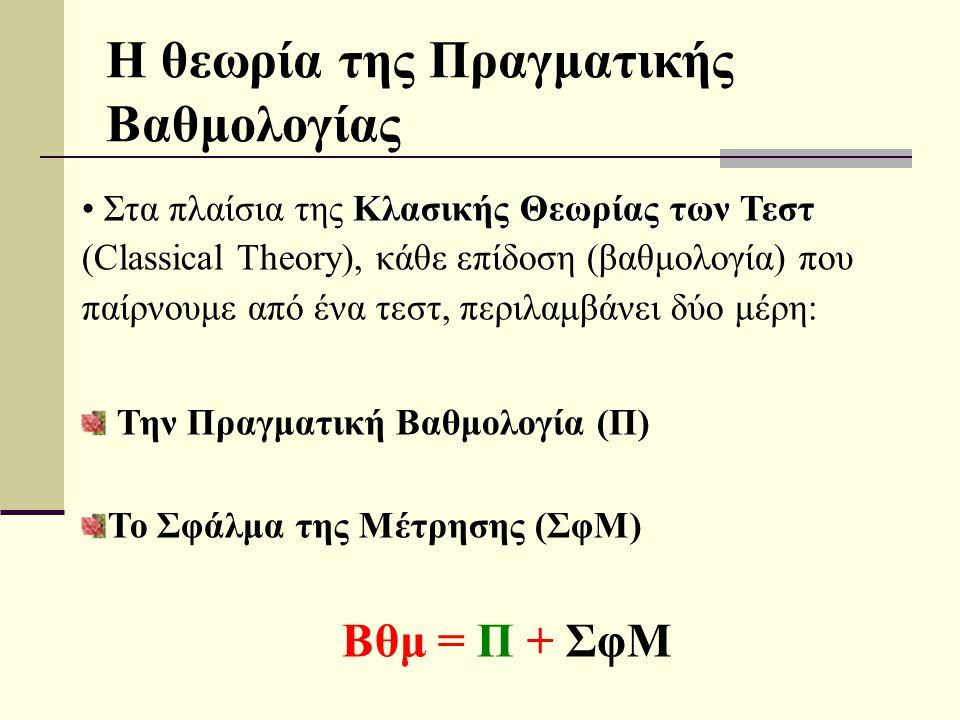 Η θεωρία της Πραγματικής Βαθμολογίας Κλασικής Θεωρίας των Τεστ Στα πλαίσια της Κλασικής Θεωρίας των Τεστ (Classical Theory), κάθε επίδοση (βαθμολογία)