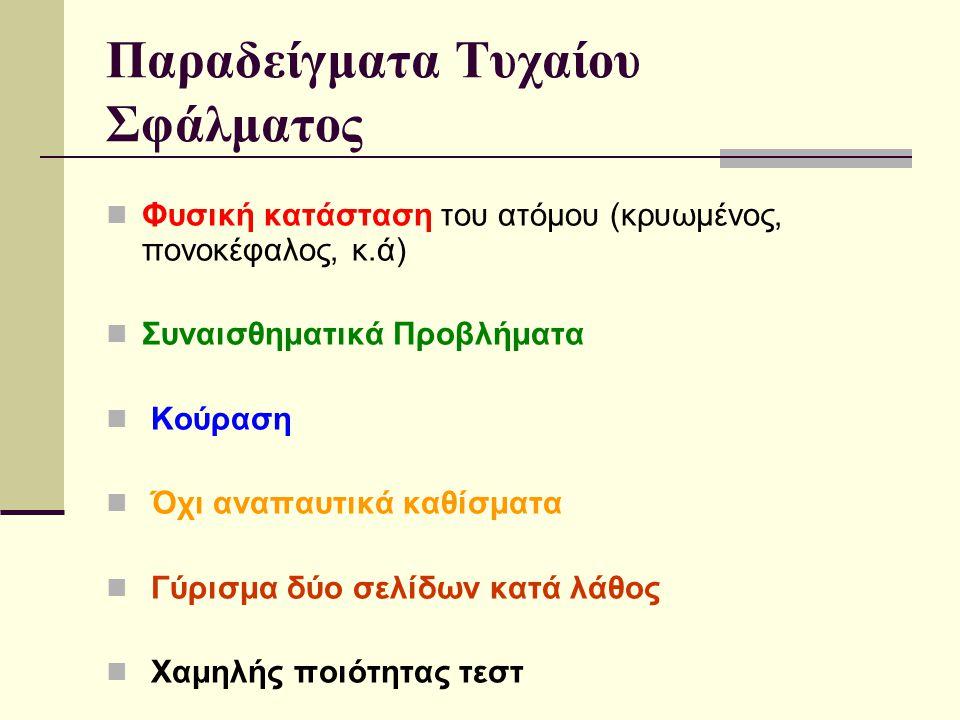 Παραδείγματα Τυχαίου Σφάλματος Φυσική κατάσταση του ατόμου (κρυωμένος, πονοκέφαλος, κ.ά) Συναισθηματικά Προβλήματα Κούραση Όχι αναπαυτικά καθίσματα Γύ