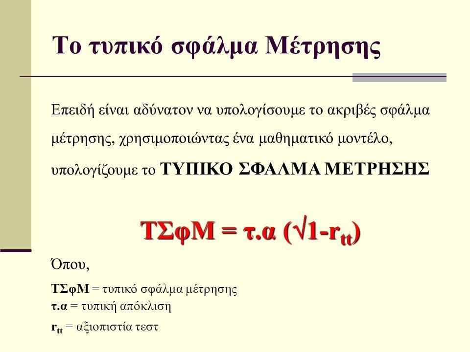 Το τυπικό σφάλμα Μέτρησης ΤΥΠΙΚΟ ΣΦΑΛΜΑ ΜΕΤΡΗΣΗΣ Επειδή είναι αδύνατον να υπολογίσουμε το ακριβές σφάλμα μέτρησης, χρησιμοποιώντας ένα μαθηματικό μοντ