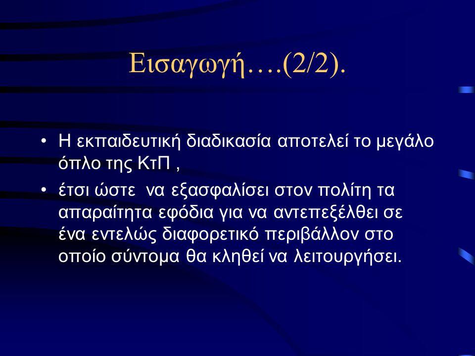 Εισαγωγή….(2/2).
