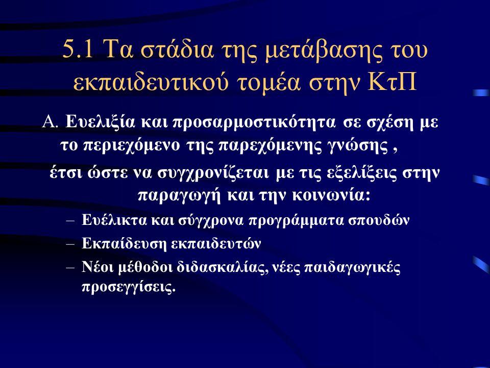 5.1 Τα στάδια της μετάβασης του εκπαιδευτικού τομέα στην ΚτΠ Α.