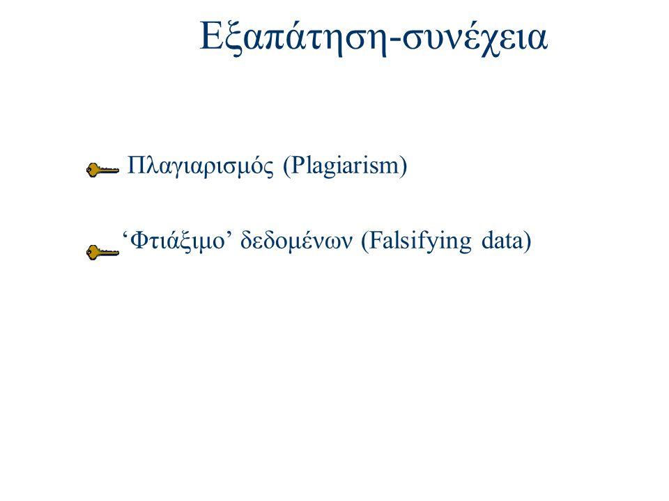 Εξαπάτηση-συνέχεια Πλαγιαρισμός (Plagiarism) 'Φτιάξιμο' δεδομένων (Falsifying data)