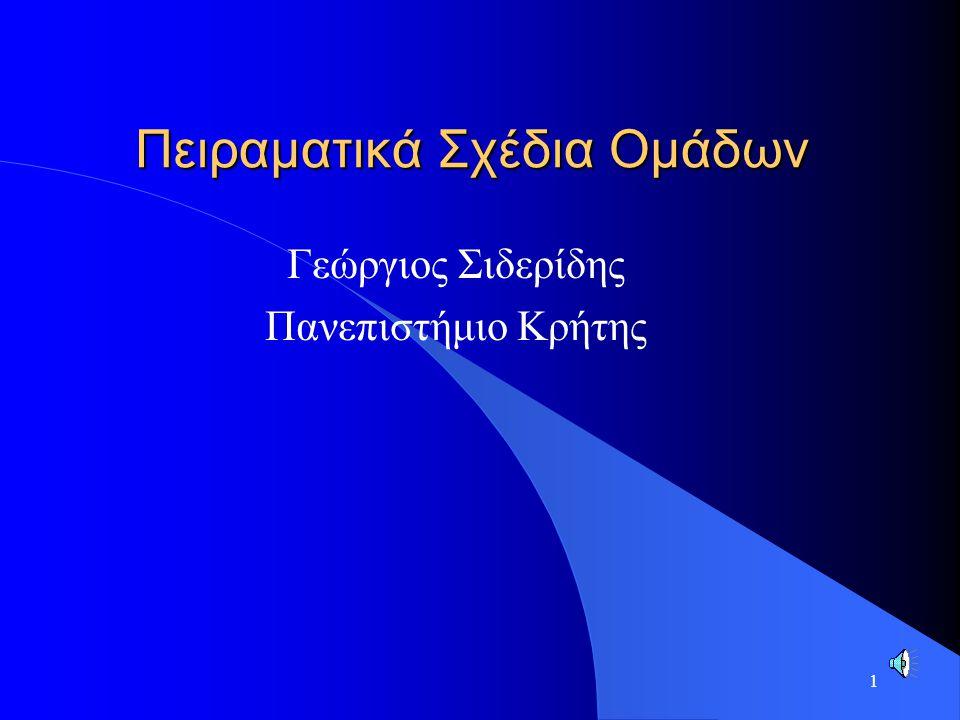 1 Πειραματικά Σχέδια Ομάδων Γεώργιος Σιδερίδης Πανεπιστήμιο Κρήτης