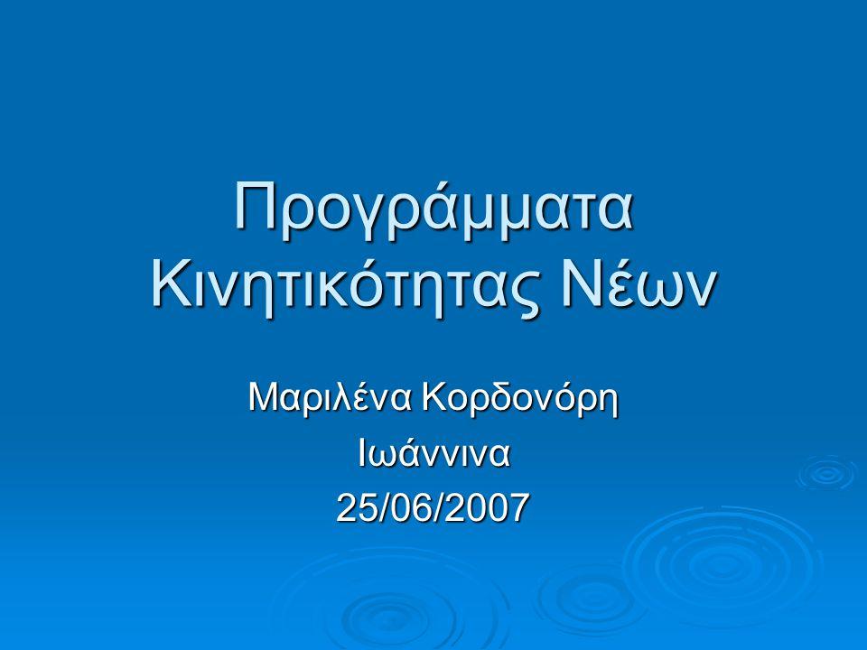 Προγράμματα Κινητικότητας Νέων Μαριλένα Κορδονόρη Ιωάννινα25/06/2007