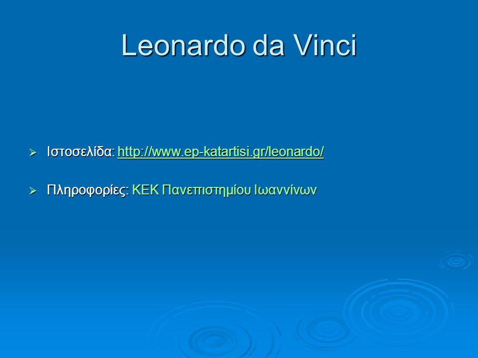 Leonardo da Vinci  Ιστοσελίδα: http://www.ep-katartisi.gr/leonardo/ http://www.ep-katartisi.gr/leonardo/  Πληροφορίες: ΚΕΚ Πανεπιστημίου Ιωαννίνων
