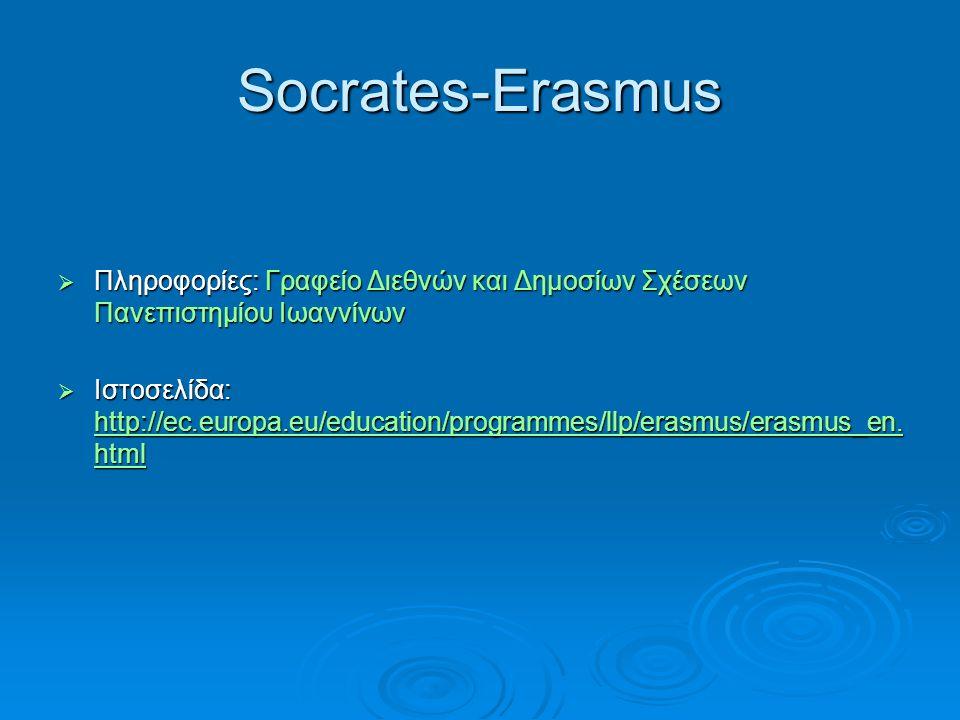 Socrates-Erasmus  Πληροφορίες: Γραφείο Διεθνών και Δημοσίων Σχέσεων Πανεπιστημίου Ιωαννίνων  Ιστοσελίδα: http://ec.europa.eu/education/programmes/ll