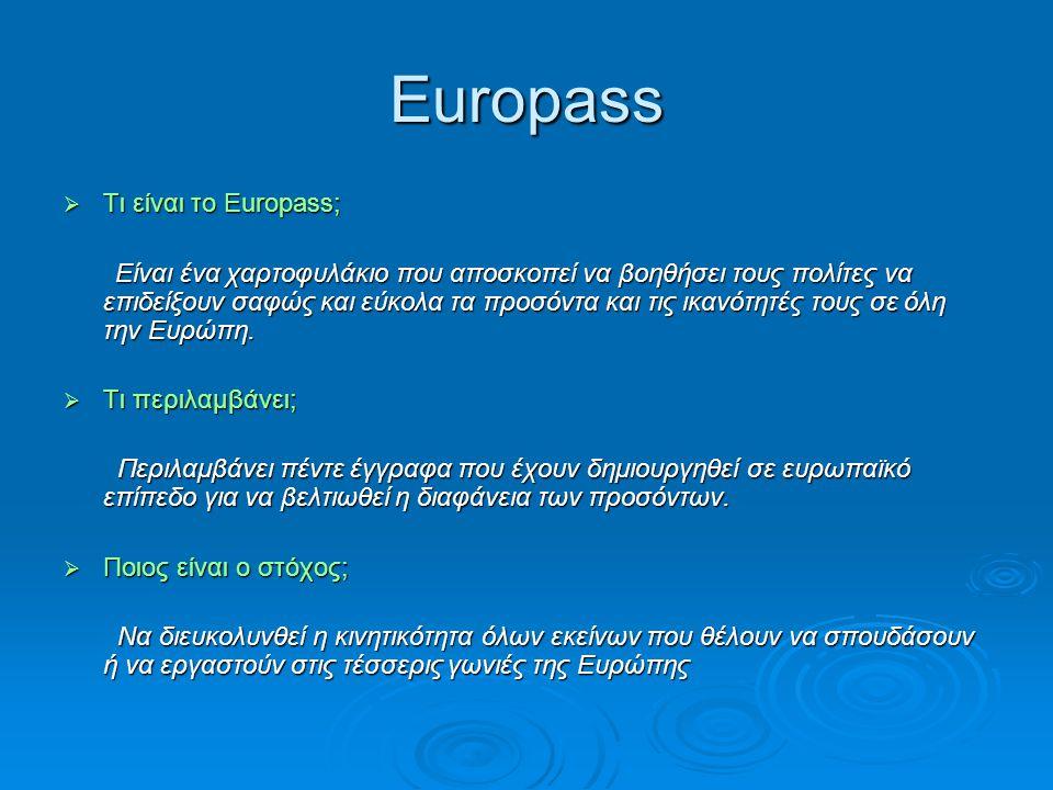 Europass  Τι είναι το Europass; Είναι ένα χαρτοφυλάκιο που αποσκοπεί να βοηθήσει τους πολίτες να επιδείξουν σαφώς και εύκολα τα προσόντα και τις ικαν