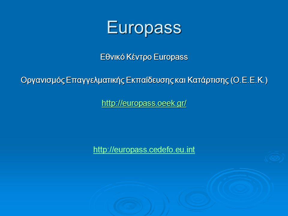 Europass Εθνικό Κέντρο Europass Οργανισμός Επαγγελματικής Εκπαίδευσης και Κατάρτισης (Ο.Ε.Ε.Κ.) http://europass.oeek.gr/ http://europass.cedefo.eu.int