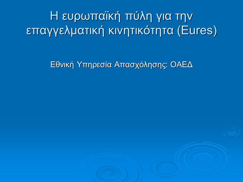 Η ευρωπαϊκή πύλη για την επαγγελματική κινητικότητα (Eures) Εθνική Υπηρεσία Απασχόλησης: ΟΑΕΔ