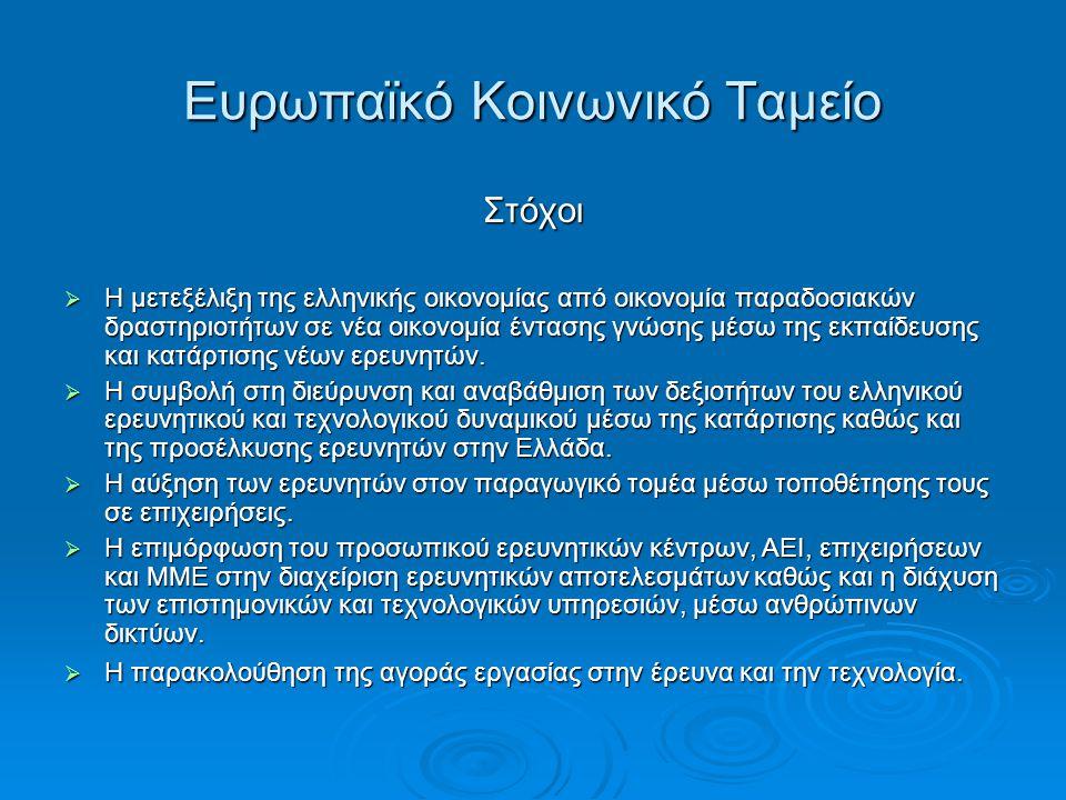 Ευρωπαϊκό Κοινωνικό Ταμείο Στόχοι  Η μετεξέλιξη της ελληνικής οικονομίας από οικονομία παραδοσιακών δραστηριοτήτων σε νέα οικονομία έντασης γνώσης μέ