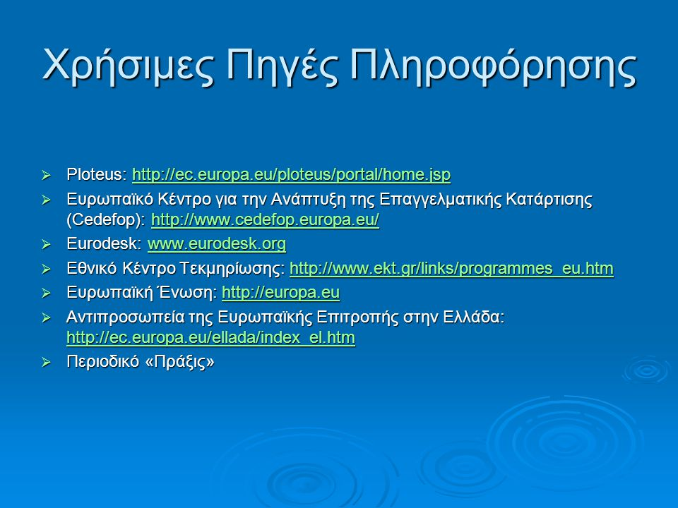 Χρήσιμες Πηγές Πληροφόρησης  Ploteus: http://ec.europa.eu/ploteus/portal/home.jsp http://ec.europa.eu/ploteus/portal/home.jsp  Ευρωπαϊκό Κέντρο για