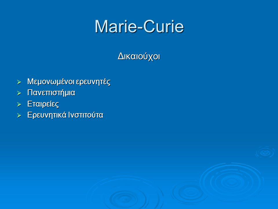 Marie-Curie Δικαιούχοι  Μεμονωμένοι ερευνητές  Πανεπιστήμια  Εταιρείες  Ερευνητικά Ινστιτούτα
