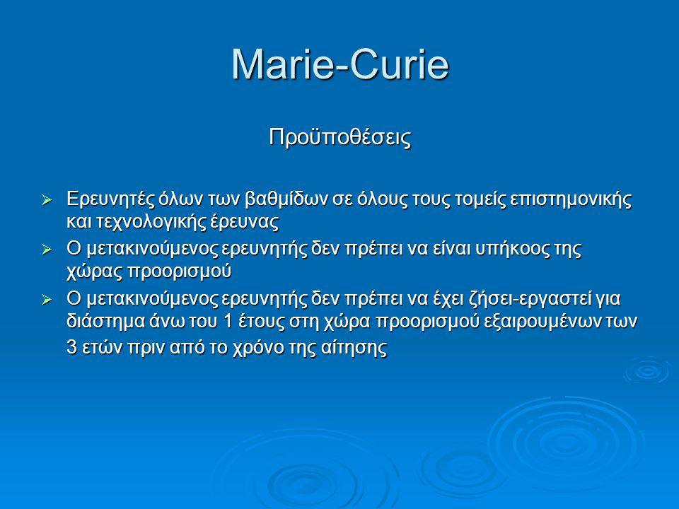 Marie-Curie Προϋποθέσεις  Ερευνητές όλων των βαθμίδων σε όλους τους τομείς επιστημονικής και τεχνολογικής έρευνας  Ο μετακινούμενος ερευνητής δεν πρ