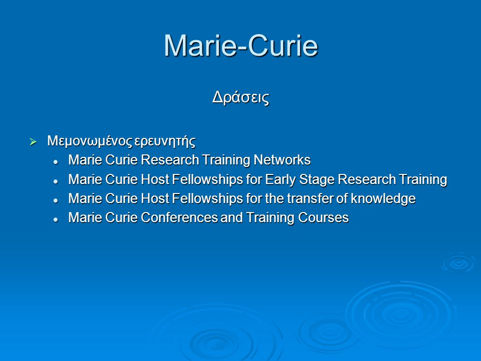 Marie-Curie Δράσεις  Μεμονωμένος ερευνητής σε συνεργασία με φορέα υποδοχής The Marie Curie Individual Fellowships The Marie Curie Individual Fellowships The Excellence Promotion and Recognition Actions The Excellence Promotion and Recognition Actions The Return and Reintegration Actions The Return and Reintegration Actions