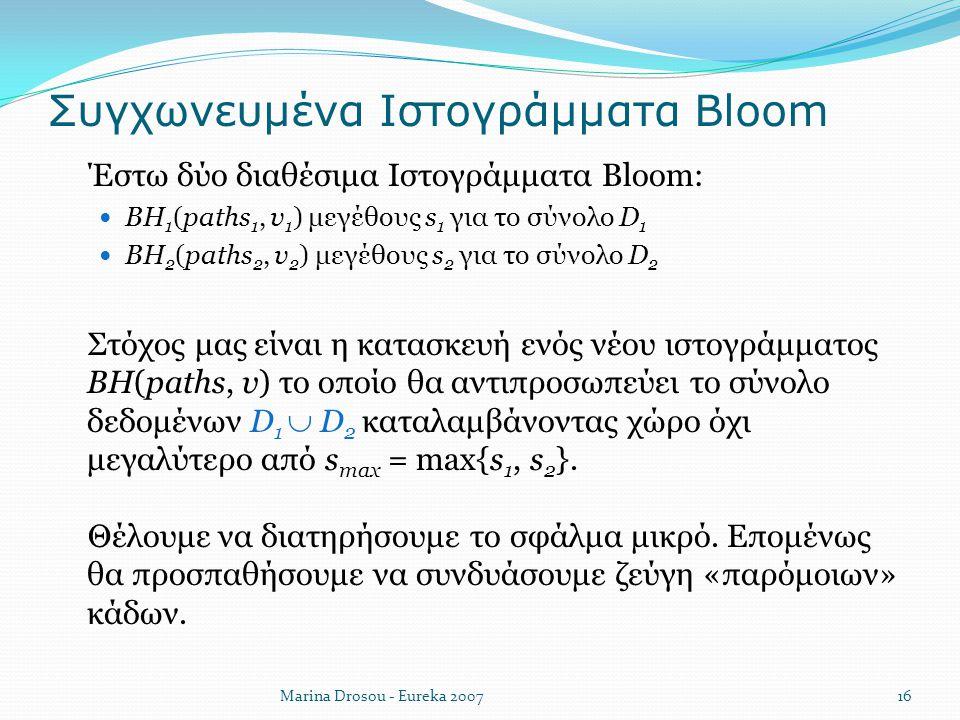 Συγχωνευμένα Ιστογράμματα Bloom  Έστω δύο διαθέσιμα Ιστογράμματα Bloom: ΒΗ 1 (paths 1, v 1 ) μεγέθους s 1 για το σύνολο D 1 ΒΗ 2 (paths 2, v 2 ) μεγέ