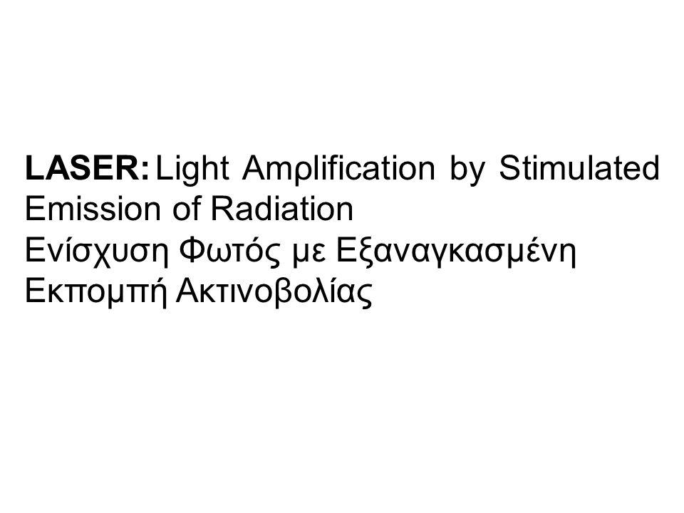 LΑSΕR: Light Αmρlificatiοn by Stimulated Εmissiοn οf Radiatiοn Eνίσχυση Φωτός με Εξαναγκασμένη Εκπομπή Ακτινοβολίας