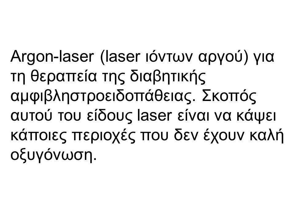 Αrgon-laser (laser ιόντων αργού) για τη θεραπεία της διαβητικής αμφιβληστροειδοπάθειας.