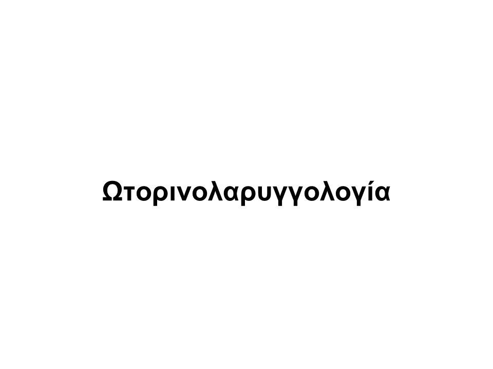 Ωτoρινολαρυγγολογία