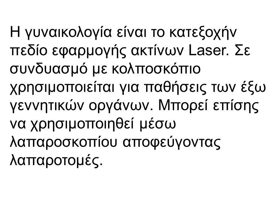 Η γυναικολογία είναι το κατεξοχήν πεδίο εφαρμογής ακτίνων Laser.