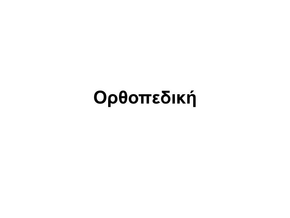 Ορθοπεδική
