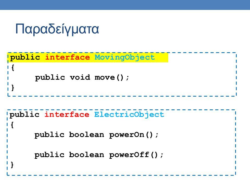 Παραδείγματα public interface MovingObject { public void move(); } public interface ElectricObject { public boolean powerOn(); public boolean powerOff