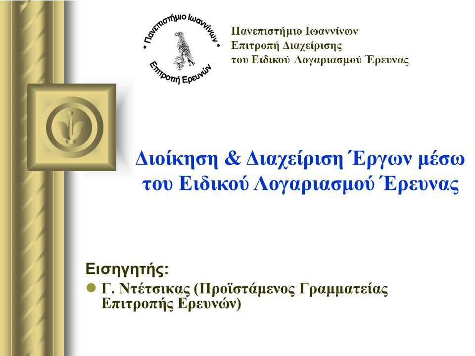 Ειδικός Λογαριασμός Έρευνας Ο Ειδικός Λογαριασμός Έρευνας του Πανεπιστημίου Ιωαννίνων ιδρύθηκε και λειτουργεί από το 1982.