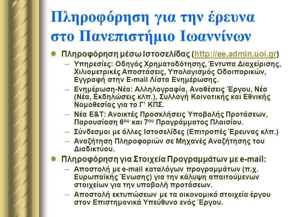 Πληροφόρηση για την έρευνα στο Πανεπιστήμιο Ιωαννίνων Πληροφόρηση μέσω Ιστοσελίδας (http://ee.admin.uoi.gr)http://ee.admin.uoi.gr –Υπηρεσίες: Οδηγός Χρηματοδότησης, Έντυπα Διαχείρισης, Χιλιομετρικές Αποστάσεις, Υπολογισμός Οδοιπορικών, Εγγραφή στην E-mail Λίστα Ενημέρωσης.
