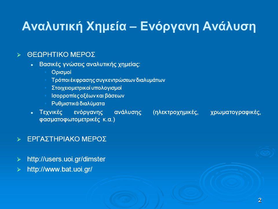 3 Αναλυτική Χημεία ΧΧημικός χαρακτηρισμός της ύλης.