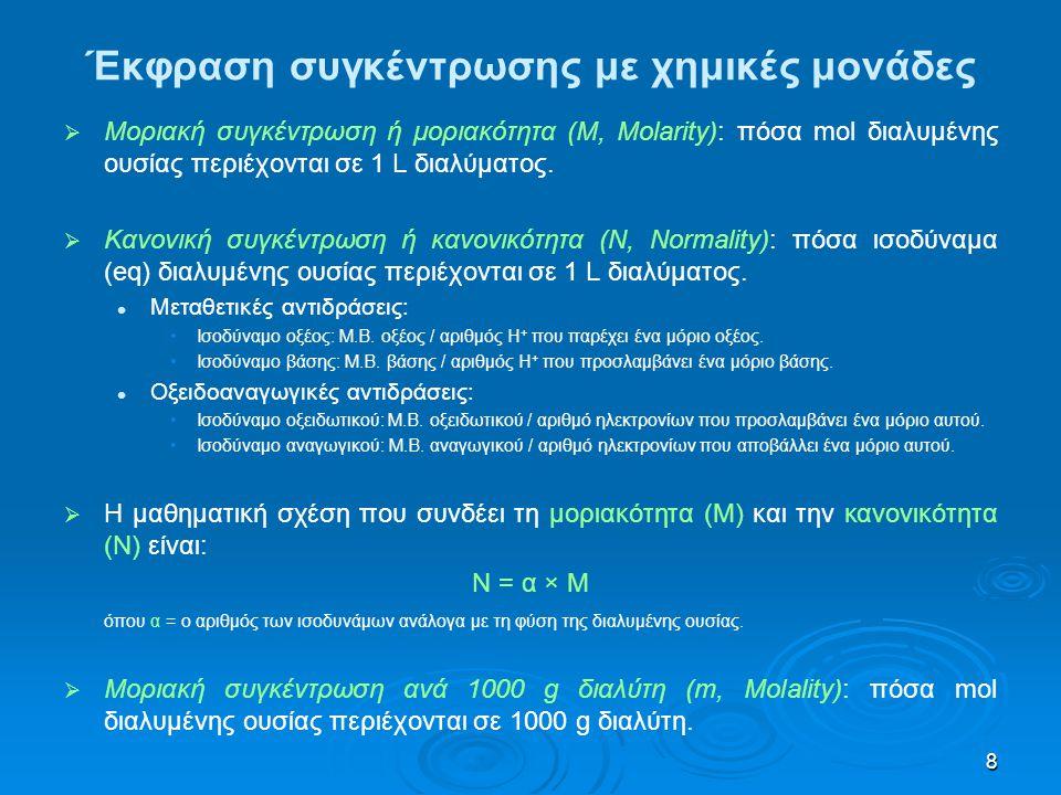 9 Ζύγιση – Σφάλματα Ζύγισης Αναλυτικός ζυγός Ζυγός ακριβείας   Σωστή βαθμονόμηση ζυγού.