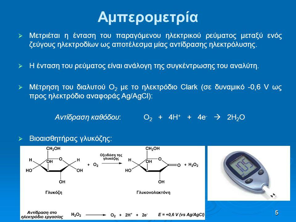 5 Αμπερομετρία   Μετριέται η ένταση του παραγόμενου ηλεκτρικού ρεύματος μεταξύ ενός ζεύγους ηλεκτροδίων ως αποτέλεσμα μίας αντίδρασης ηλεκτρόλυσης.