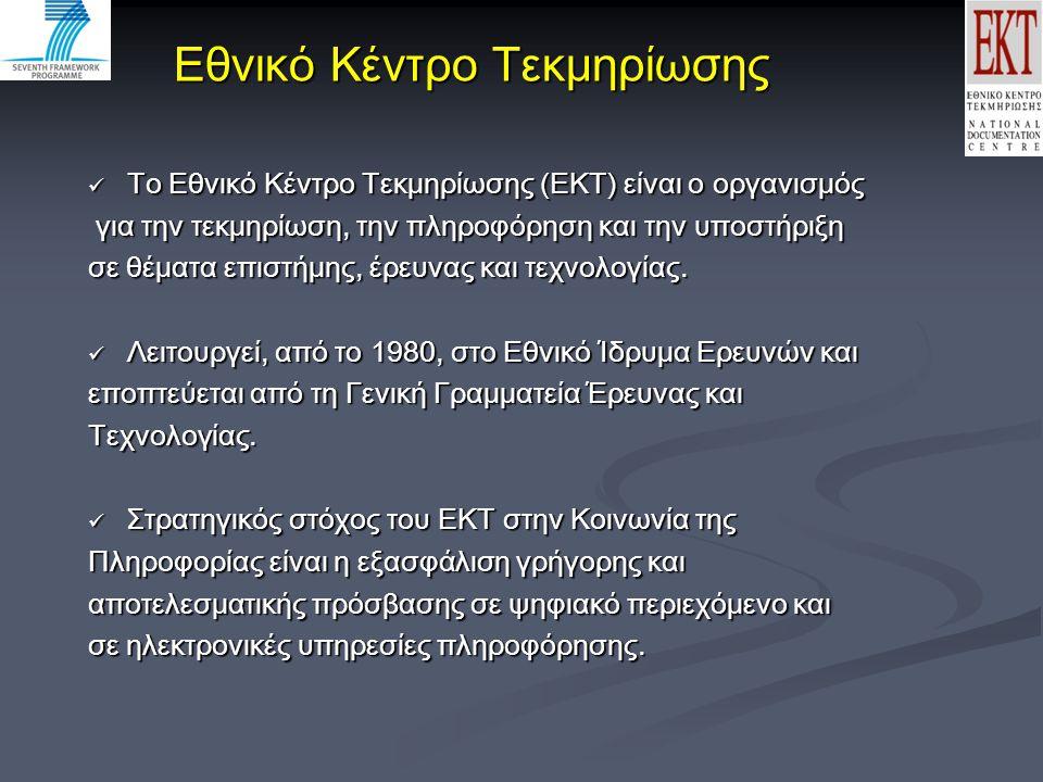 Κατανομή Προϋπολογισμού 7 ου ΠΠ Ειδικό Πρόγραμμα Συνεργασία  Υγεία 6,1 Beuro  Τρόφιμα, Γεωργία& Αλιεία, Βιοτεχνολογία 1,9 Beuro  Τεχνολογίες Πληροφορίας και Επικοινωνιών 9 Beuro  Νανοεπιστήμες, Νανοτεχνολογία 3,47Beuro  Ενέργεια 2,35Beuro  Περιβάλλον και κλιματικές αλλαγές 1,89Beuro  Μεταφορές και Αεροναυπηγική 4,1 Beuro  Κοινωνικοοικονομικές και ανθρωπιστικές επ.