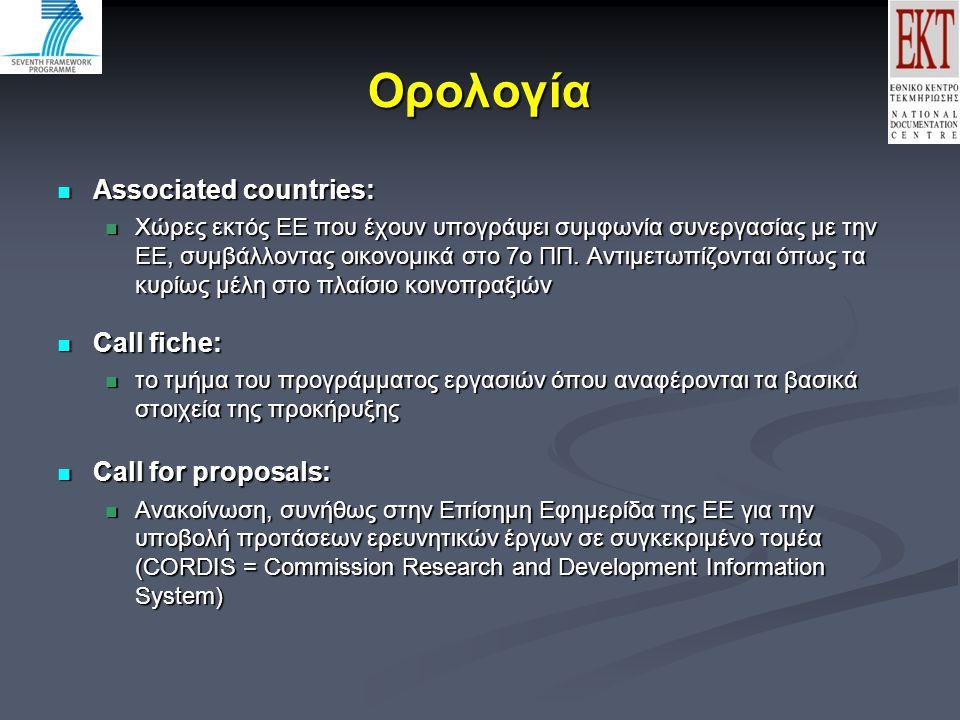 Ορολογία Associated countries: Associated countries: Χώρες εκτός ΕΕ που έχουν υπογράψει συμφωνία συνεργασίας με την ΕΕ, συμβάλλοντας οικονομικά στο 7ο ΠΠ.