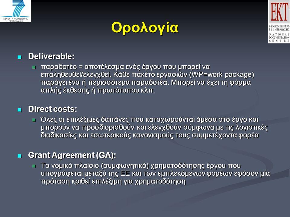 Ορολογία Deliverable: Deliverable: παραδοτέο = αποτέλεσμα ενός έργου που μπορεί να επαληθευθεί/ελεγχθεί.