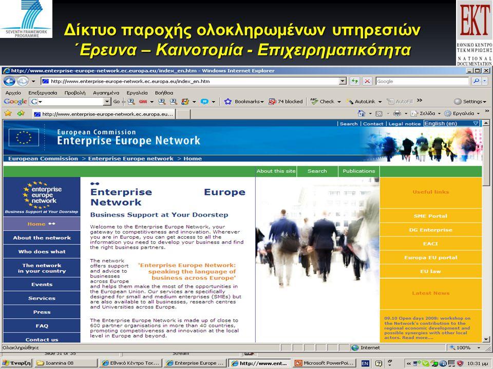 Δικτυακός τόπος ΕΚΤ για το 7ο ΠΠ www.ekt.gr/fp7 Σας ευχαριστώ για την προσοχή σας Εθνικό Κέντρο Τεκμηρίωσης Helpdesk για ευρωπαϊκά ΠΠ Τηλ.:210 7273925 (κ.