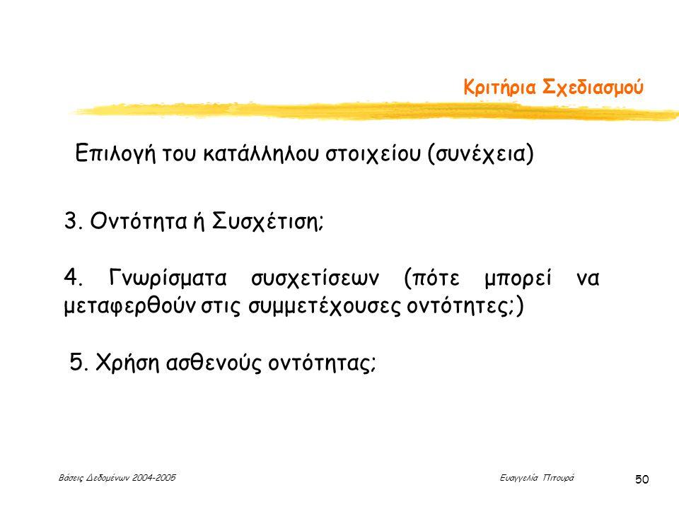 Βάσεις Δεδομένων 2004-2005 Ευαγγελία Πιτουρά 50 Κριτήρια Σχεδιασμού Επιλογή του κατάλληλου στοιχείου (συνέχεια) 3.