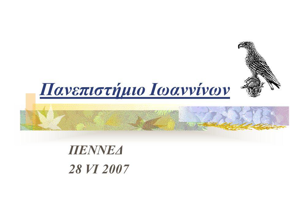 Πανεπιστήμιο Ιωαννίνων ΠΕΝΝΕΔ 28 VI 2007