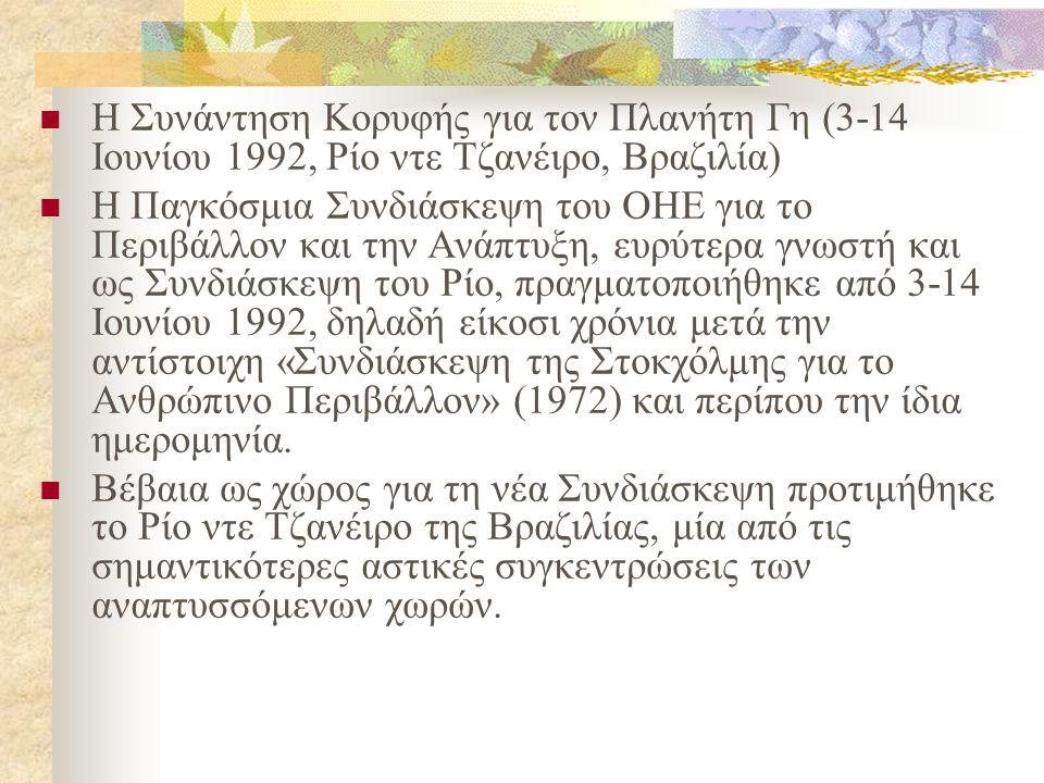 Η Συνάντηση Κορυφής για τον Πλανήτη Γη (3-14 Ιουνίου 1992, Ρίο ντε Τζανέιρο, Βραζιλία) Η Παγκόσμια Συνδιάσκεψη του ΟΗΕ για το Περιβάλλον και την Ανάπτυξη, ευρύτερα γνωστή και ως Συνδιάσκεψη του Ρίο, πραγματοποιήθηκε από 3-14 Ιουνίου 1992, δηλαδή είκοσι χρόνια μετά την αντίστοιχη «Συνδιάσκεψη της Στοκχόλμης για το Ανθρώπινο Περιβάλλον» (1972) και περίπου την ίδια ημερομηνία.