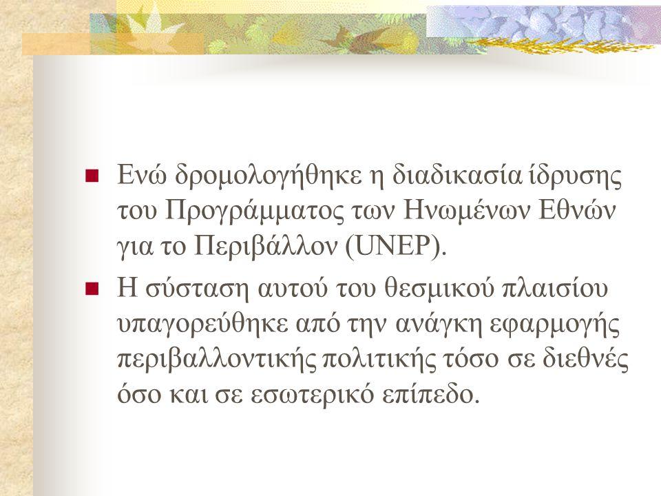 Ενώ δρομολογήθηκε η διαδικασία ίδρυσης του Προγράμματος των Ηνωμένων Εθνών για το Περιβάλλον (UNEP).