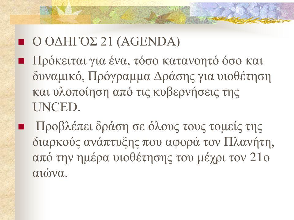 Ο ΟΔΗΓΟΣ 21 (AGENDA) Πρόκειται για ένα, τόσο κατανοητό όσο και δυναμικό, Πρόγραμμα Δράσης για υιοθέτηση και υλοποίηση από τις κυβερνήσεις της UNCED.