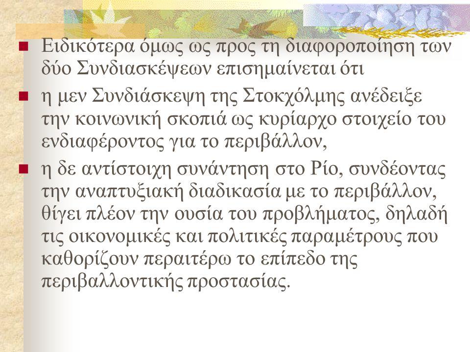 Ο όρος βιώσιμη ανάπτυξη θα μπορούσε να χρησιμοποιηθεί από την ελληνική ορολογία σε ίση βάση με τον όρο διαρκής ανάπτυξη, εάν θεωρηθεί ότι απευθύνεται στο αποτέλεσμα των διεργασιών για ολοκλήρωση του φαινόμενου που θα διαπνέονται από την ίση και παράλληλη εξέλιξη όλων των συνιστωσών και παραμέτρων του, κάτω από το πνεύμα της απόλυτης ανάμεσα τους αλληλεξάρτησης.