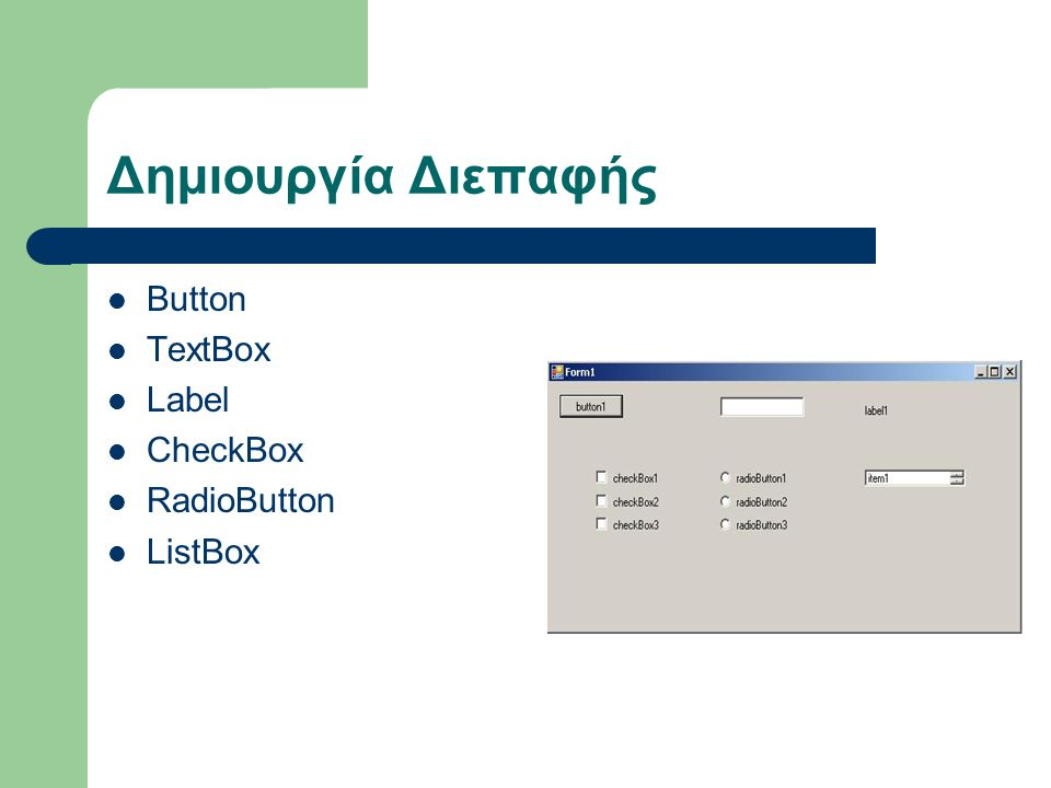 Δημιουργία Διεπαφής Button TextBox Label CheckBox RadioButton ListBox