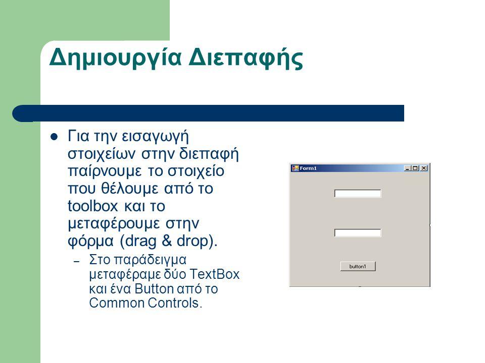 Δημιουργία Διεπαφής Για την εισαγωγή στοιχείων στην διεπαφή παίρνουμε το στοιχείο που θέλουμε από το toolbox και το μεταφέρουμε στην φόρμα (drag & dro