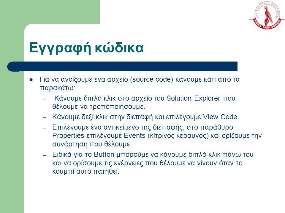 Εγγραφή κώδικα Για να ανοίξουμε ένα αρχείο (source code) κάνουμε κάτι από τα παρακάτω: – Κάνουμε διπλό κλικ στο αρχείο του Solution Explorer που θέλουμε να τροποποιήσουμε.