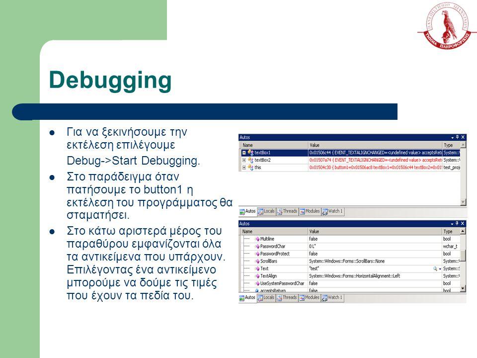 Debugging Για να ξεκινήσουμε την εκτέλεση επιλέγουμε Debug->Start Debugging. Στο παράδειγμα όταν πατήσουμε το button1 η εκτέλεση του προγράμματος θα σ